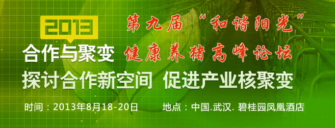 Wuhan pig conference Aug 2013.jpg
